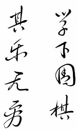 weiqi_proverb